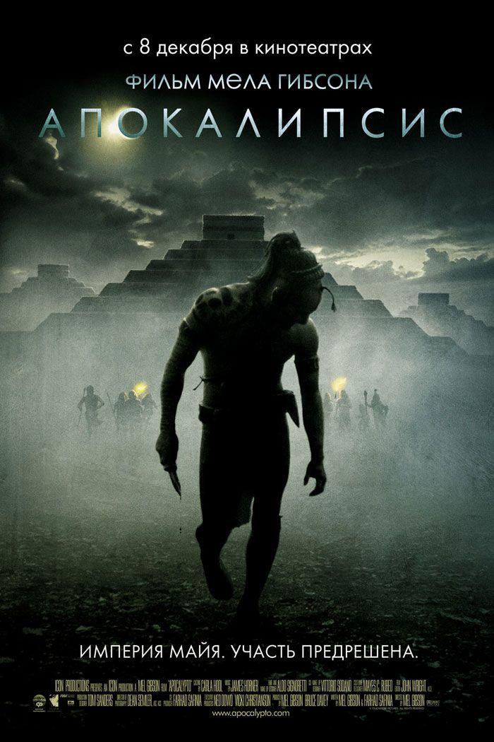 Апокалипсис кадры из фильма